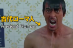Ancient Roman Lucius, played hilariously by Hiroshi Abe, is transported from an ancient Roman bathhouse to a modern Japanese bath. This completely original concept movie is a must see at TIFF.